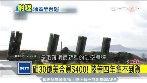 衰! 陸購俄S400系統... 海運竟因浪撞壞