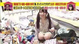 AV女優,垃圾堆,日本,跟拍,綜藝節目 圖/翻攝自YouTube
