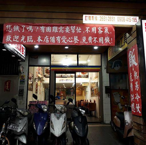 台北,愛心餐,狀元燒肉刈包,劉文中,翻攝自臉書「狀元燒肉刈包-松山店」粉絲團