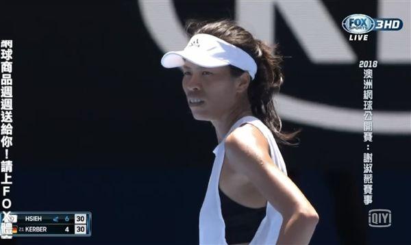 ▲謝淑薇強勢晉級澳網女單8強。(圖/翻攝自愛奇藝)