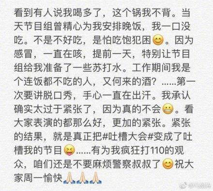 馬景濤,道歉聲明/翻攝自微博
