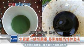 水管藏危機 清洗出如果汁、咖啡般液體。