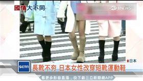長靴退燒沒人穿 日本女性改穿短靴、運動鞋。
