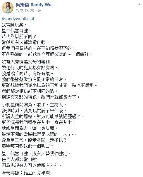 吳姍儒 /翻攝自臉書