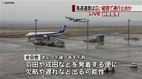 關東大雪 圖/翻攝自NNN https://headlines.yahoo.co.jp/videonews/nnn?a=20180122-00000018-nnn-soci