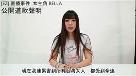 台女Bella臉書直播道歉。