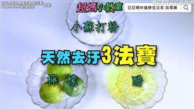 用檸檬、醋以及小蘇打粉清理廚房。(圖/翻攝自豆豆媽咪健康生活家 吳霈蓁臉書)