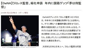 ▲Alex Ramirez歸化日本國籍。(圖/截自日本媒體)