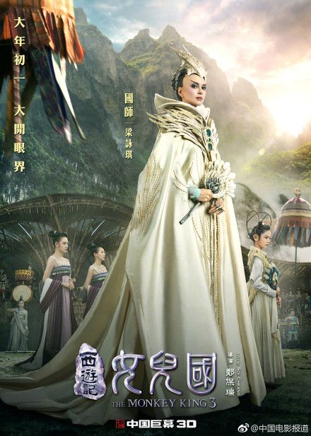 《西遊記女兒國》劇照,郭富城、趙麗穎、馮紹峰、林志玲,翻攝自微博
