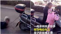 不是親生的?男童被吊在機車後拖行 母竟說:是不小心跌倒 圖/翻攝自新京报 YouTube https://www.youtube.com/watch?v=47XUav-bZvw