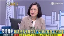 蔡英文接受三立iNEWS新談話節目《鄭‧知道了》專訪。(翻攝三立iNEWS)