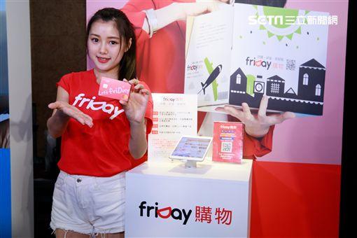遠傳電信,台新銀行,遠傳friDay聯名卡,friDay,Richart,數位生活,台灣大哥大