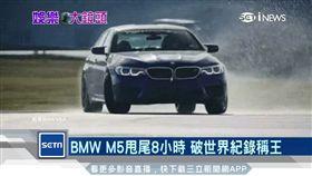 BMW M5甩尾8小時 破世界紀錄稱王
