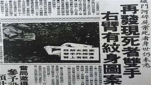 香港「雨夜屠夫」林過雲(圖/翻攝新浪微博)
