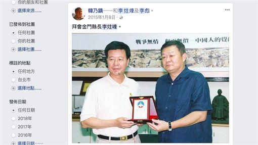 前金門縣長李炷峰。翻攝臉書