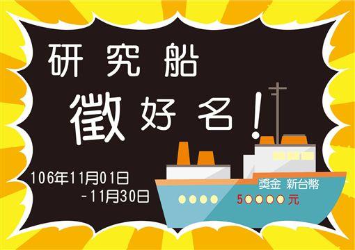 科技部徵名活動選出「新海研」惹議。(圖/翻攝自科技部臉書)