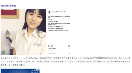 陳子璇的女兒陳思妤(喜多)(圖/翻攝自日本《秒刊SUNDAY》網站)