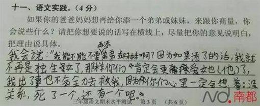大陸,教育,國小,期末考,原文,數學 圖/翻攝自搜狐新聞