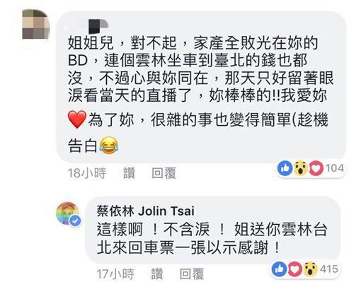 蔡依林,/翻攝自蔡依林臉書