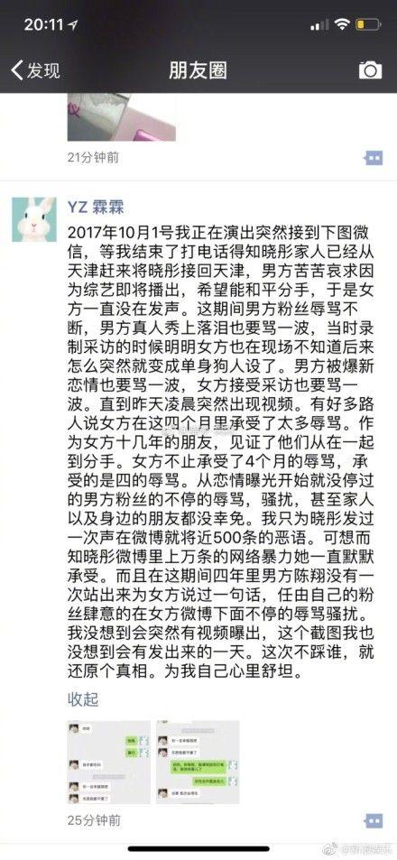 陳翔,毛曉彤(圖/翻攝自微博)