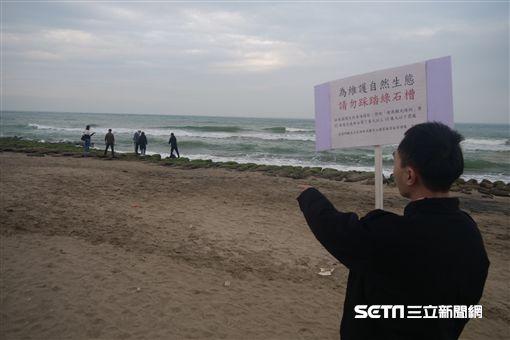 北海岸老梅綠石糟,保護告示牌。(圖/北觀處提供,)