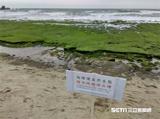北海岸老梅綠石糟,保護通告牌。(圖/北觀處提供,)