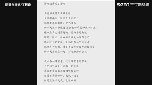 翻攝自微博/丁鈺瓊