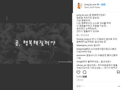 鄭佳恩/翻攝自IG