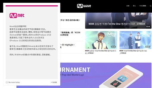 偶像練習生,抄襲(圖/翻攝自Mnet)