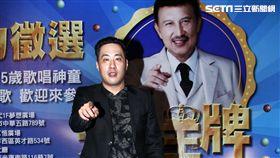 余祥銓主持華視綜藝「天生王牌」歌唱海選活動。(記者邱榮吉/攝影)