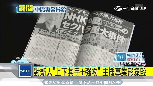 前NHK人氣男主播 爆已婚還性騷女主播
