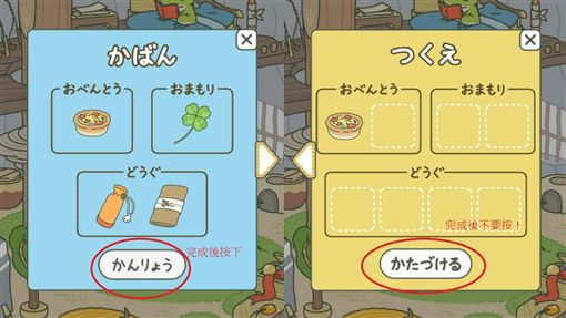 旅蛙,旅かえる,背包,木桌