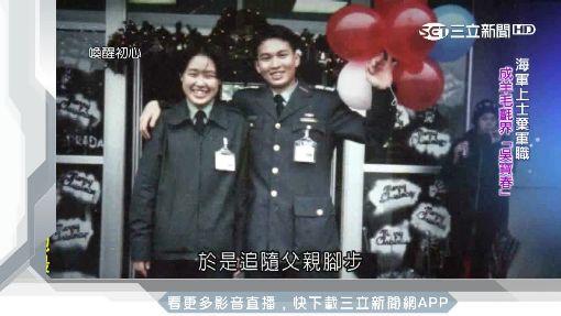 海軍上士棄終身奉 扎出自己的台灣味