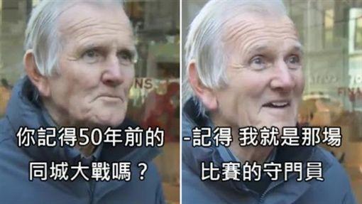 記者街訪路人記得50年前經典賽?意外問到當時守門員(圖/翻攝B.C. & Lowy YouTube)
