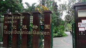 台北,婦人,植物園,池塘,溺斃。(圖/翻攝維基百科)