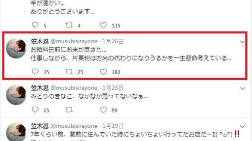 引退,日本,AV女優,笠木忍,推特,Twitter(翻攝自推特)