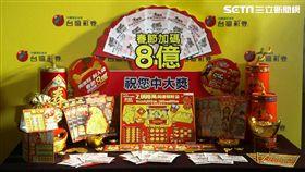 ▲台灣彩券春節加碼8億元。(圖/記者林辰彥攝影)