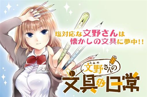 日本漫畫《文野小姐的文具日常》(文野さんの文具な日常),火箭鉛筆,魔術鉛筆(圖/翻攝自PTT)