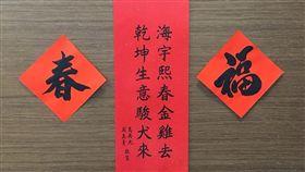 前總統馬英九親手揮毫寫的春聯。(圖/翻攝馬英九臉書)