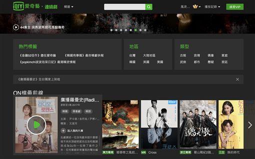 OTT,Vidol,OTT影音平台,愛奇藝台灣站,愛奇藝,盜版