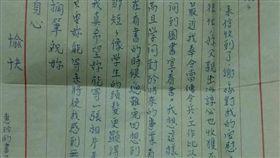 阿嬤珍藏45年!已逝阿公手寫浪漫告白 泛黃軍中情書曝光 圖/翻攝自爆廢公社三館