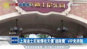 上海迪士尼被爆收天價