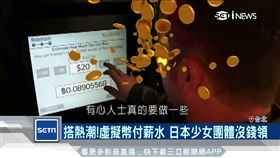 搭熱潮!虛擬幣付薪水 日本少女團體沒錢領