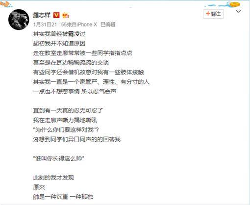 羅志祥,霸凌/翻攝自微博