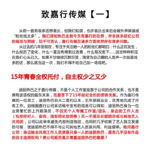 迪麗熱巴,三生三世,千字文,嘉行傳媒,爭議 圖/翻攝自Dear-迪麗熱巴、小毒藥研究院微博