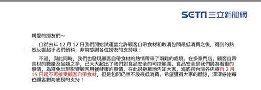 台北,海底撈,自帶食材,試營運,顧客,食安,