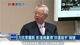 彭淮南結束20年總裁生涯 市場評價兩極