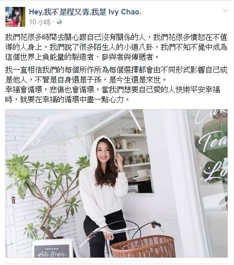 「醫界王陽明」賴弘國、「華航林依晨」Ivy Chao/IG、臉書