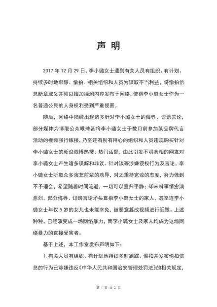 李小璐聲明(圖/翻攝自微博)