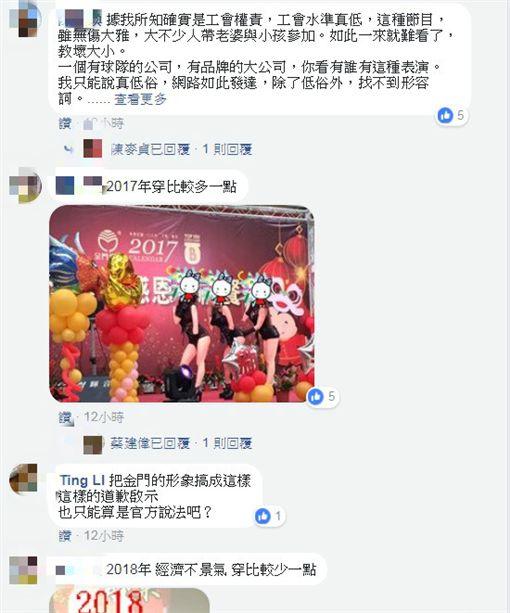 金門金酒公司尾牙/靠北金門臉書